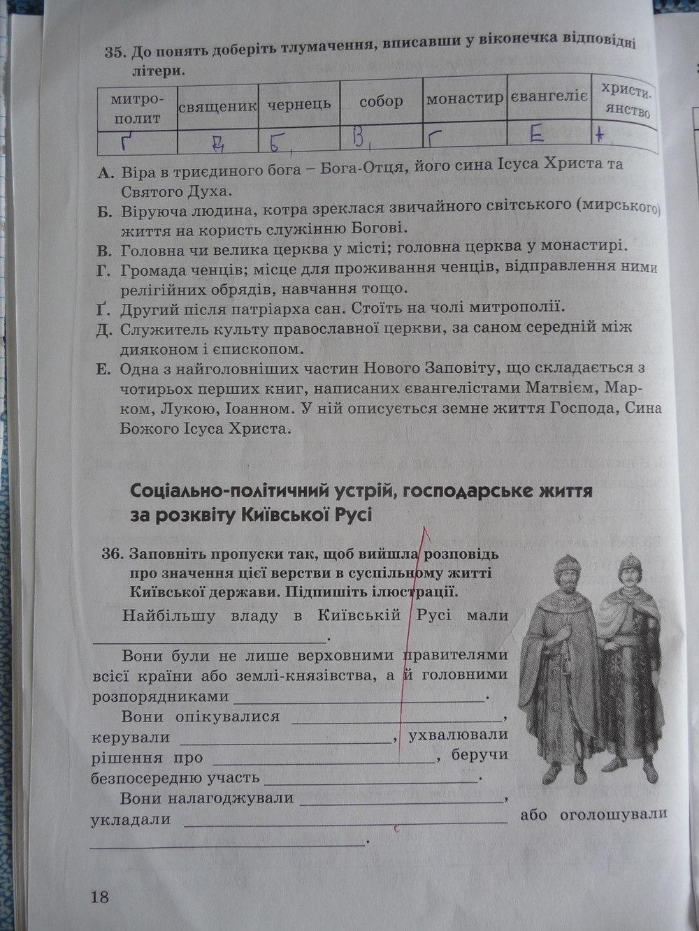 решебник по истории 5 класс власов 2018 на русском