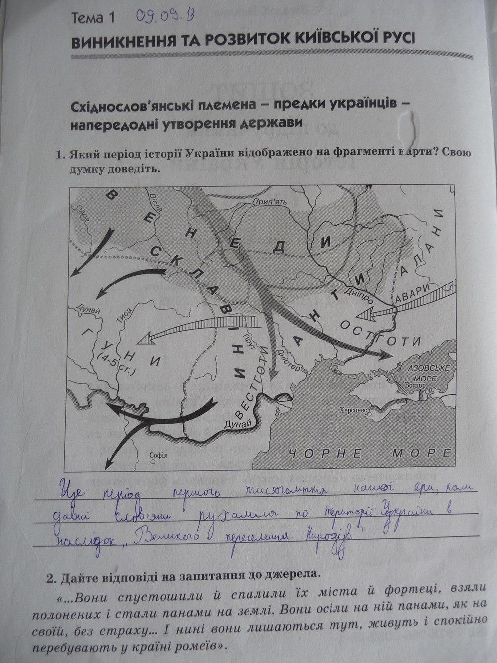 гдзс истории тетрадь в.с. власов