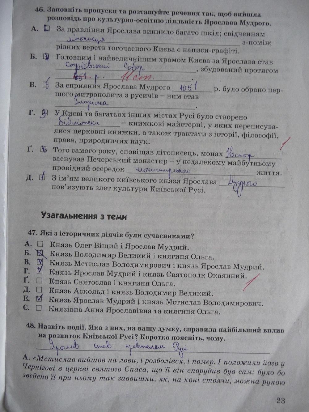 клас відповіді власов зошит 5 гдз україни історія