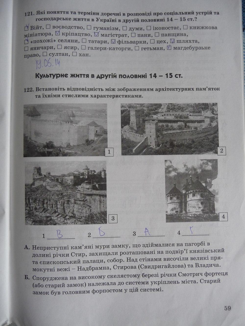 Гдз по истории украины виталий власов зошит до пдручника
