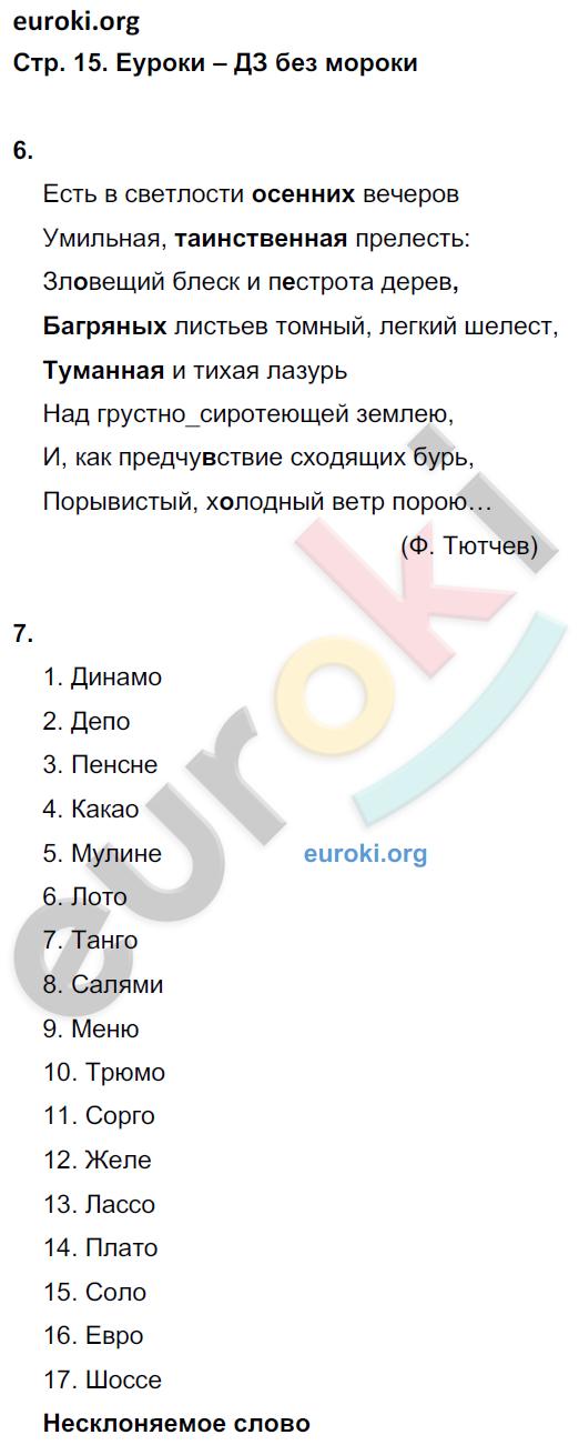 Еуроки Монстры Гдз Украина
