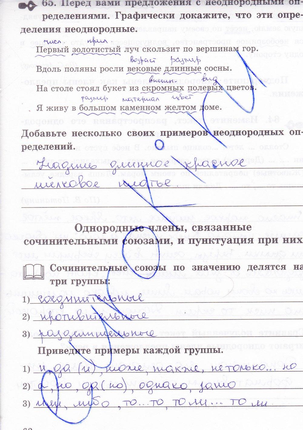 русскому рабочая 8 класс решебник по петрова тетрадь