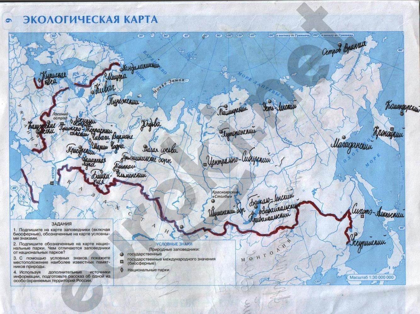 России класс контурным картам по природа по гдз географии 8