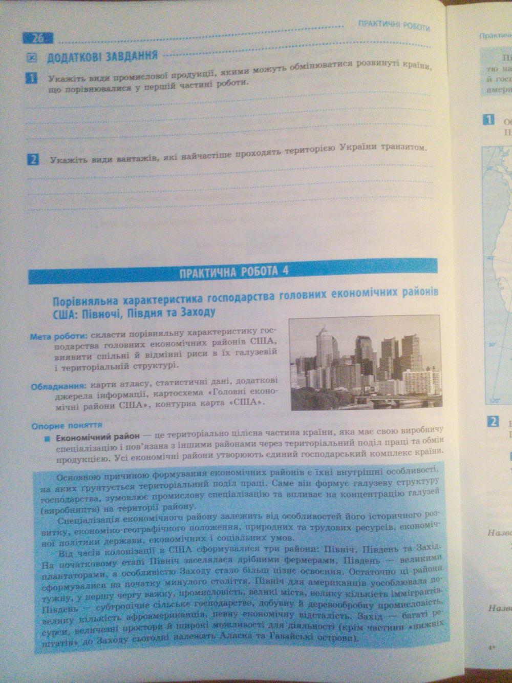 стадник о.г. география 10 гдз класс