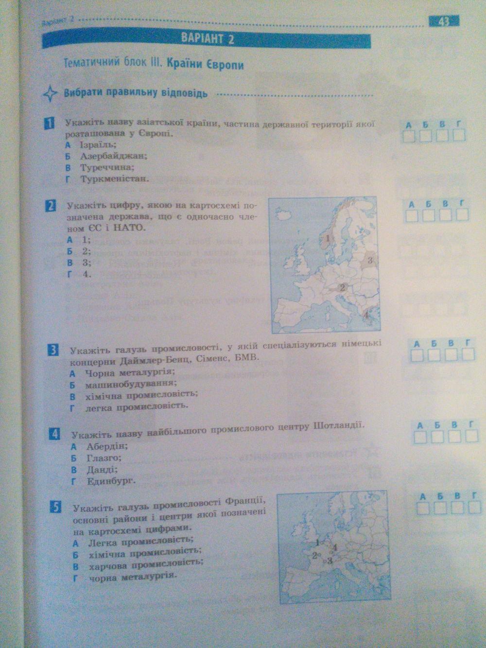 Гдз География 10 Класс О.г. Стадник