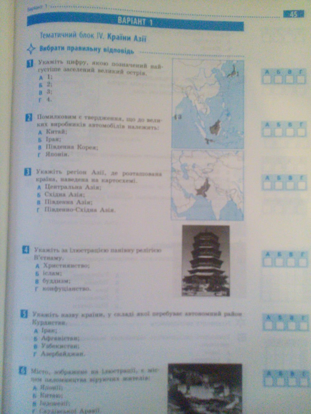 Гдз география 10 класс практичний зошит