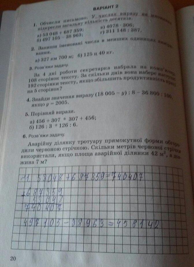 Гдз З Дпа 4 Клас Математика Пархоменко