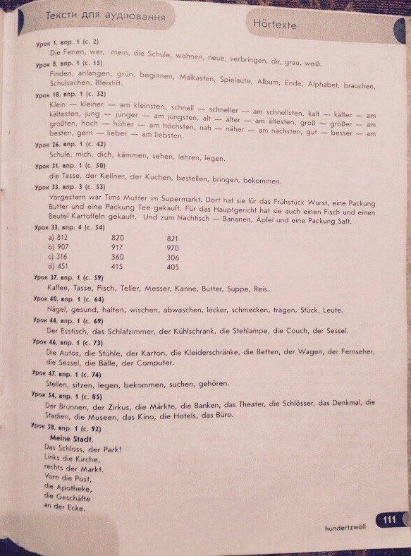 класс язык 5 с.сотникова,т.билоусова2018 немецкий гдз
