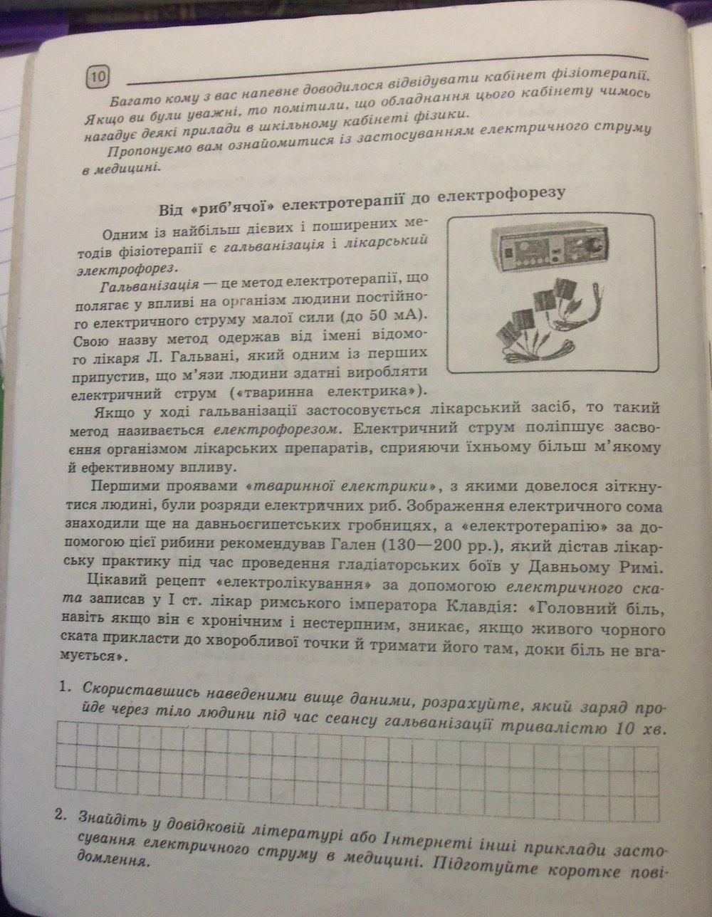клас 8 гдз ф.я о.о решебник кірюхіна божинова фізика