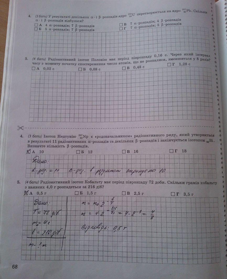 Гдз 11 Клас Фізика Божинова Кірюхін
