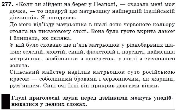 решебник по украинскому языку 5 класса бондаренко