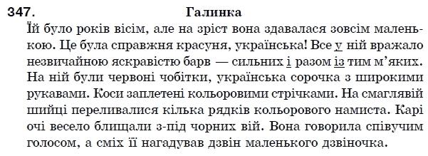 мова клас 7 для українська русских школ укр гдз