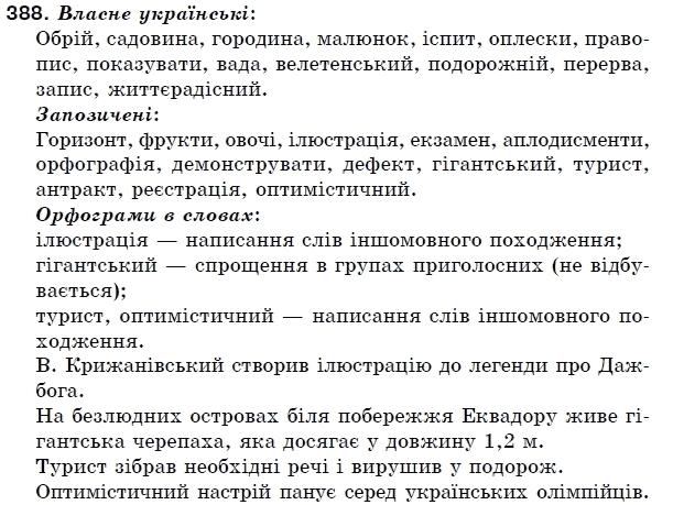 решебник по украинскому языку 6 класс бондаренко ярмолюк 409 задание