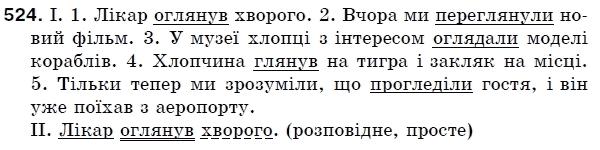 к учебнику бондаренко 11 решебник язык украинский класс