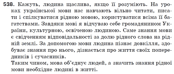 решебник по укр мове 5 класс 2017