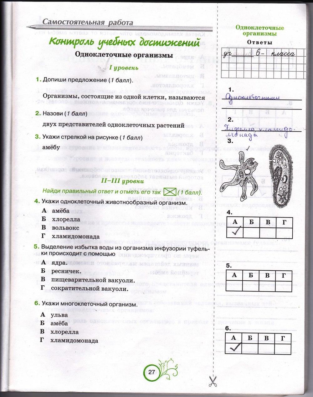 Рабочая Тетрадь С Биологии Решебник О.а. Андерсон