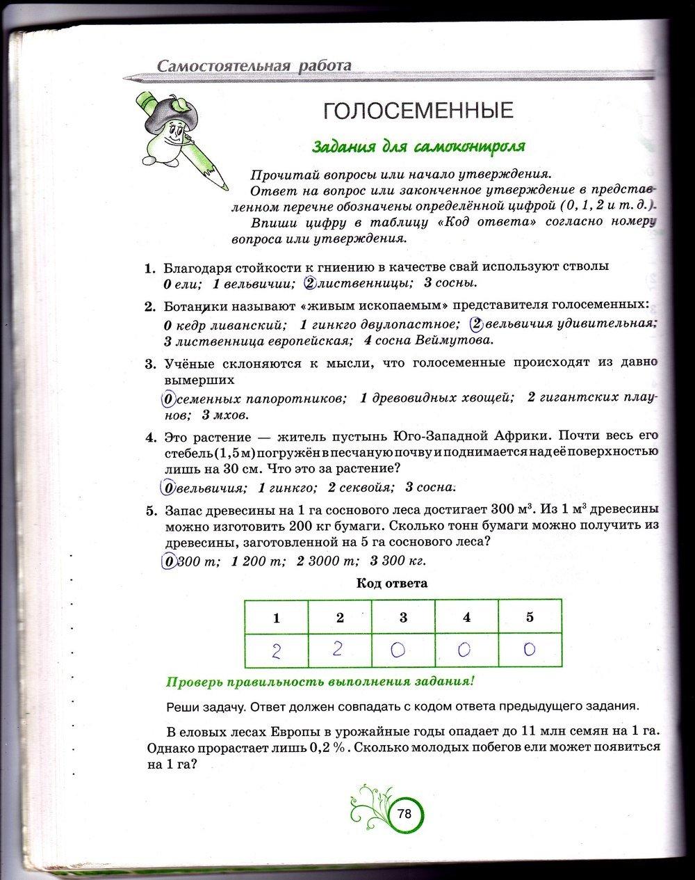 гдз по краеведение 6 класс рабочая тетрадь оданович
