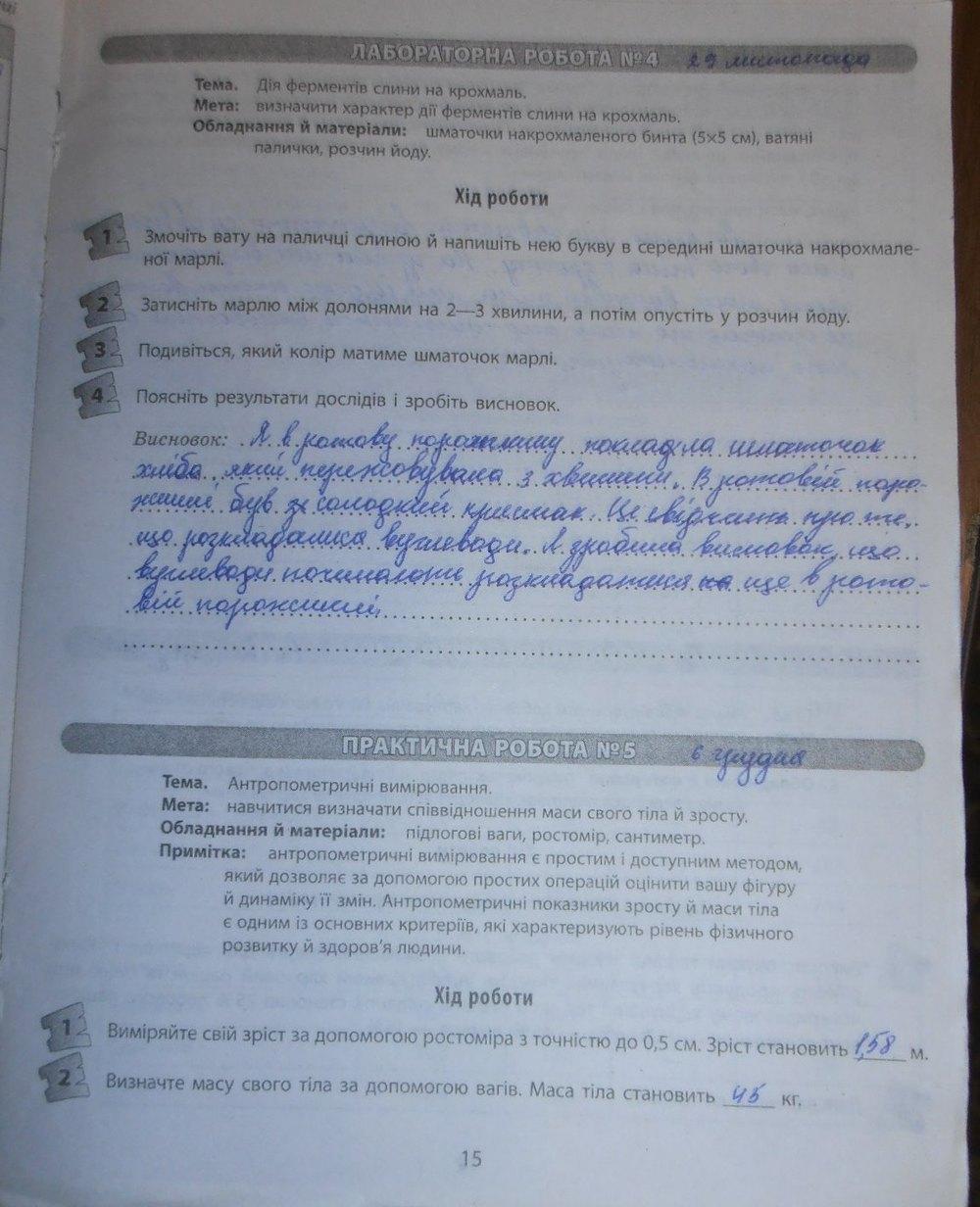 гдз 8 класс биология рабочая тетрадь поперенко