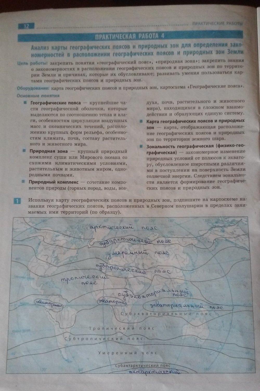 Класс гдз супрычев практическая работа географии 10 по
