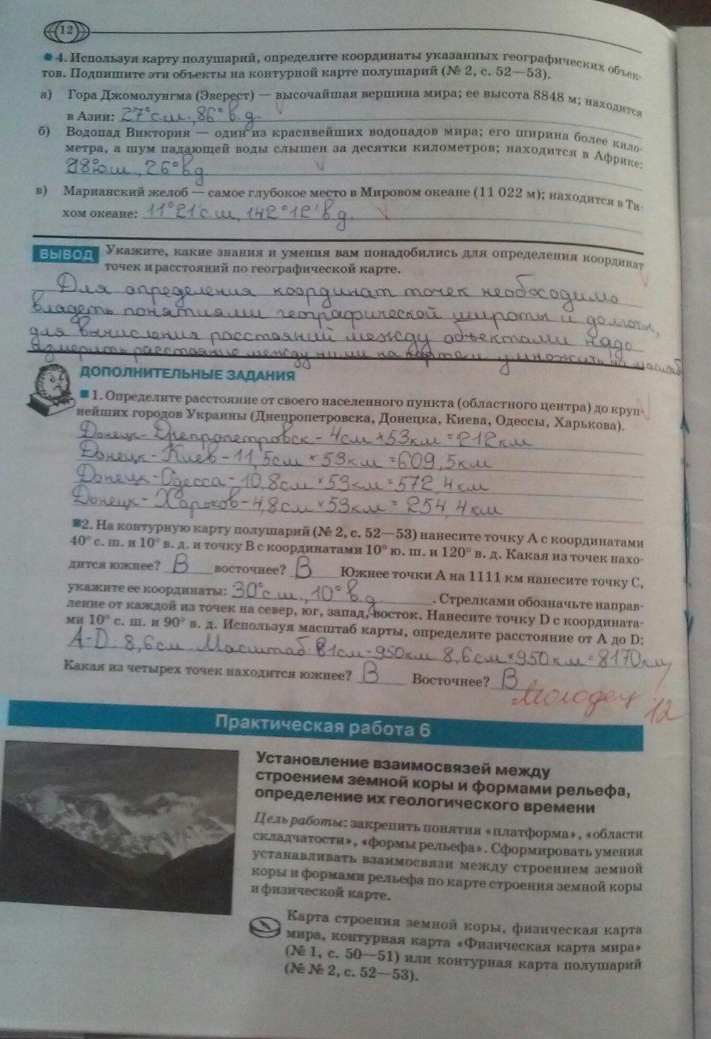 По тетрадь географий стадник класс 6 рабочая гдз