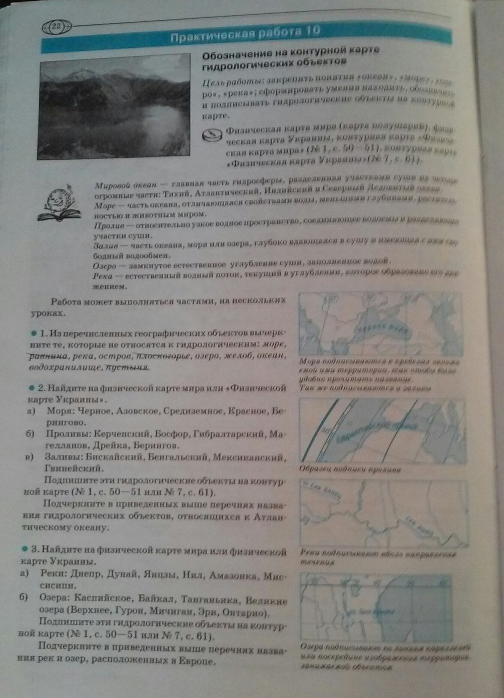 Решебник к тетради для практических работ по географии 7 класс