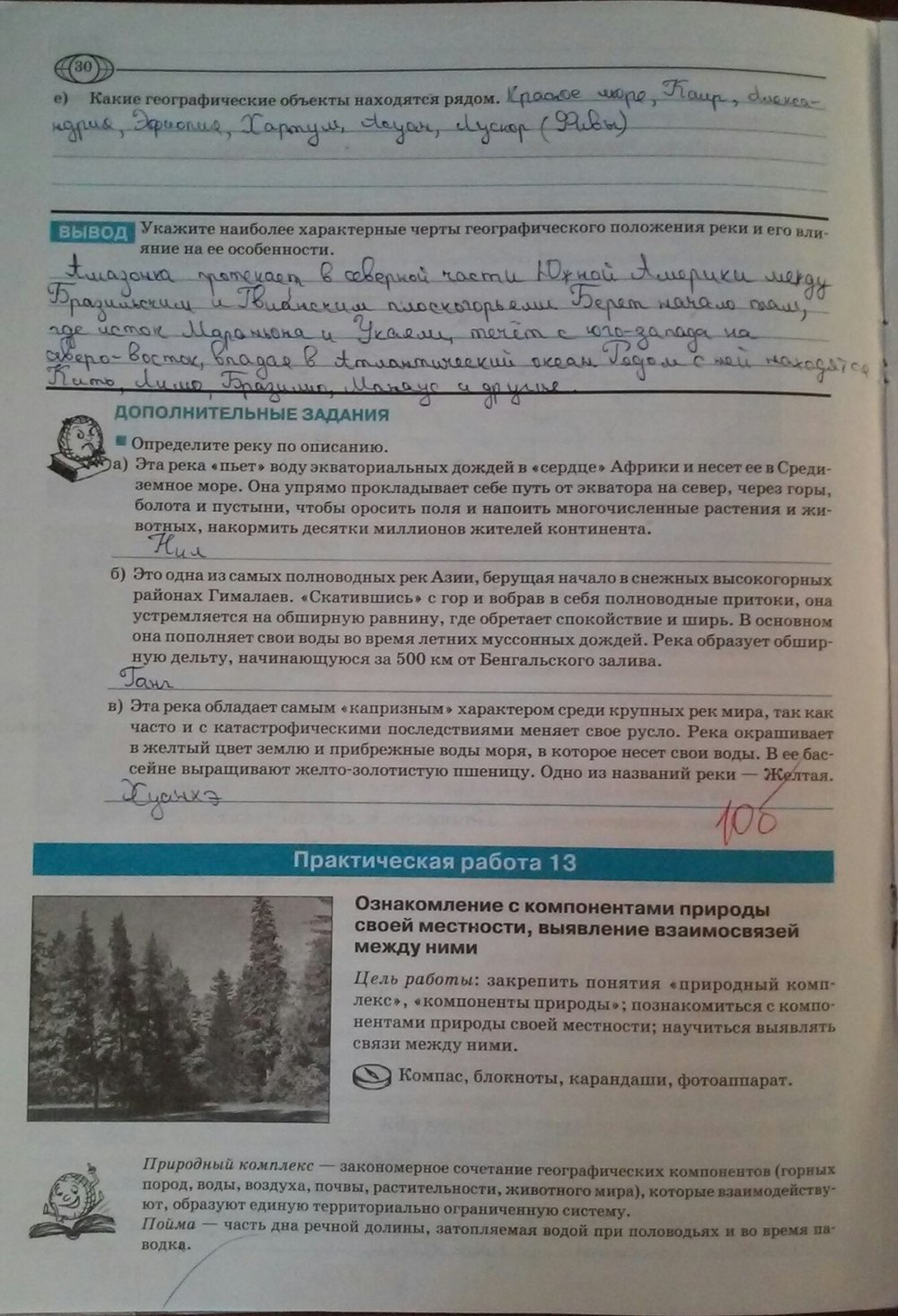 Гдз по географии в робочому зошит 6 клас