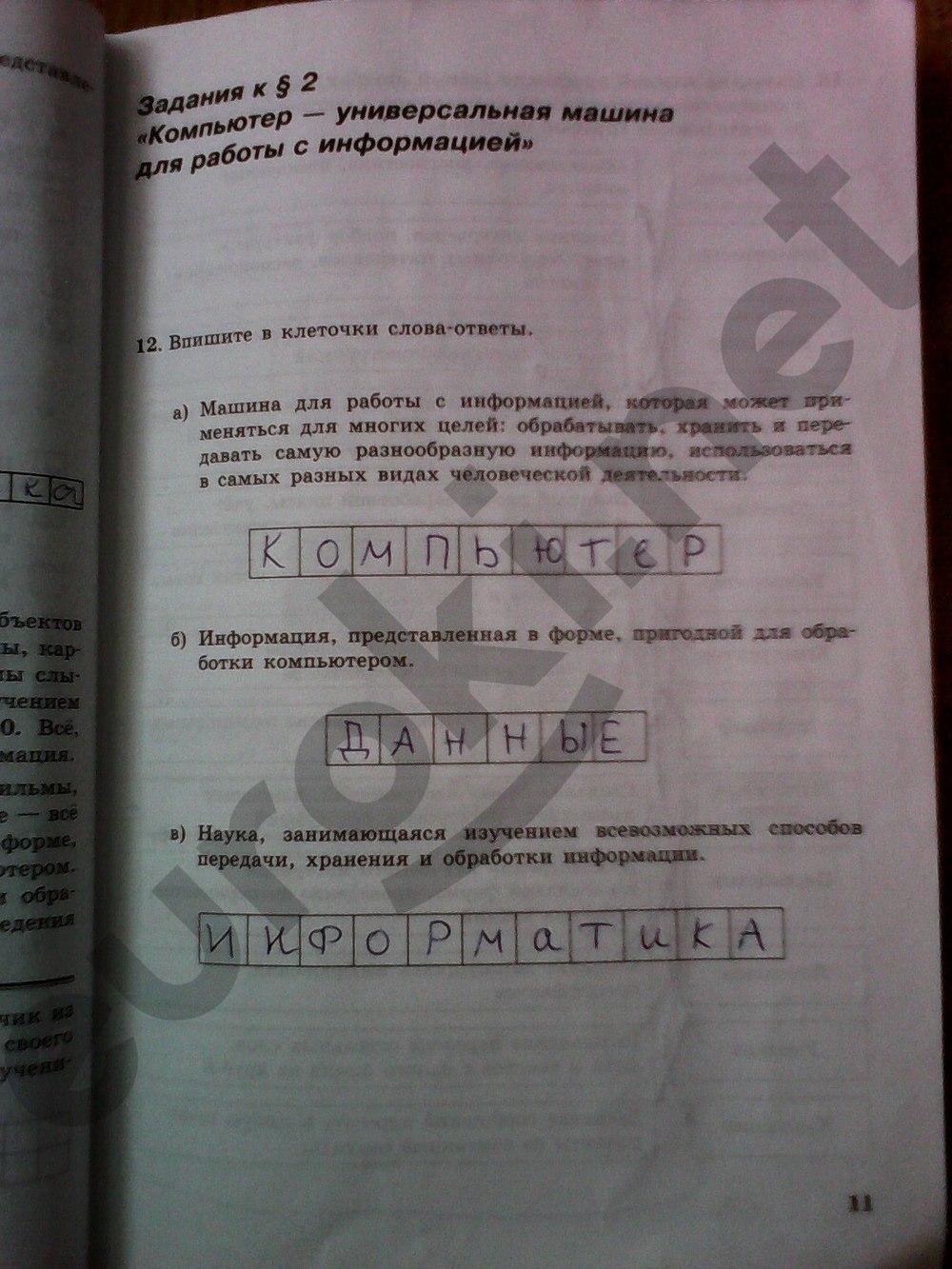 гдз по информатике 6 класс рабочая тетрадь босова: