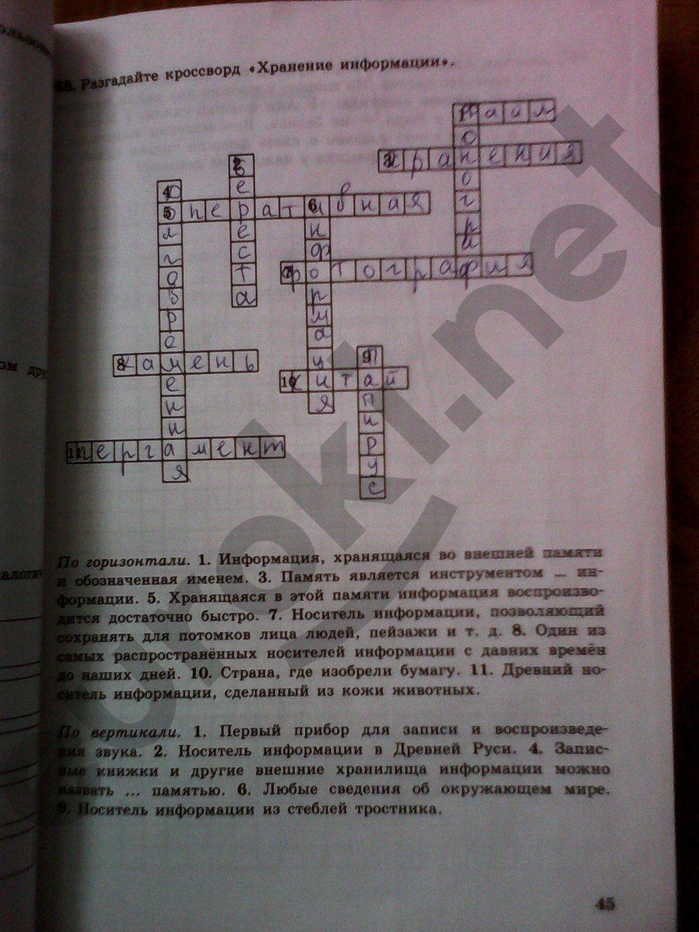 информатика 5 класс босова решебник-кроссворды