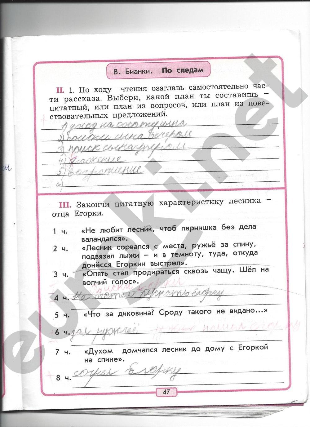 Решебник К Р.н.бунеев,е.в. Бунеева Тетрадь По Литературному Чтению 3 Класс