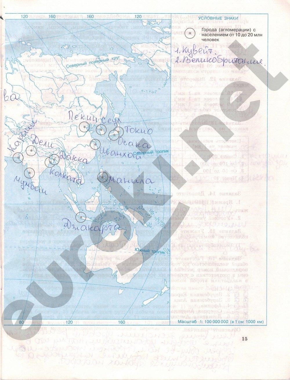 география учебник по максаковский 10 класс рабочая гдз тетрадь