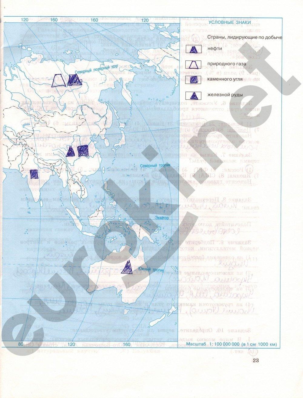 Географии решебник тетради класс за 11 рабочей по