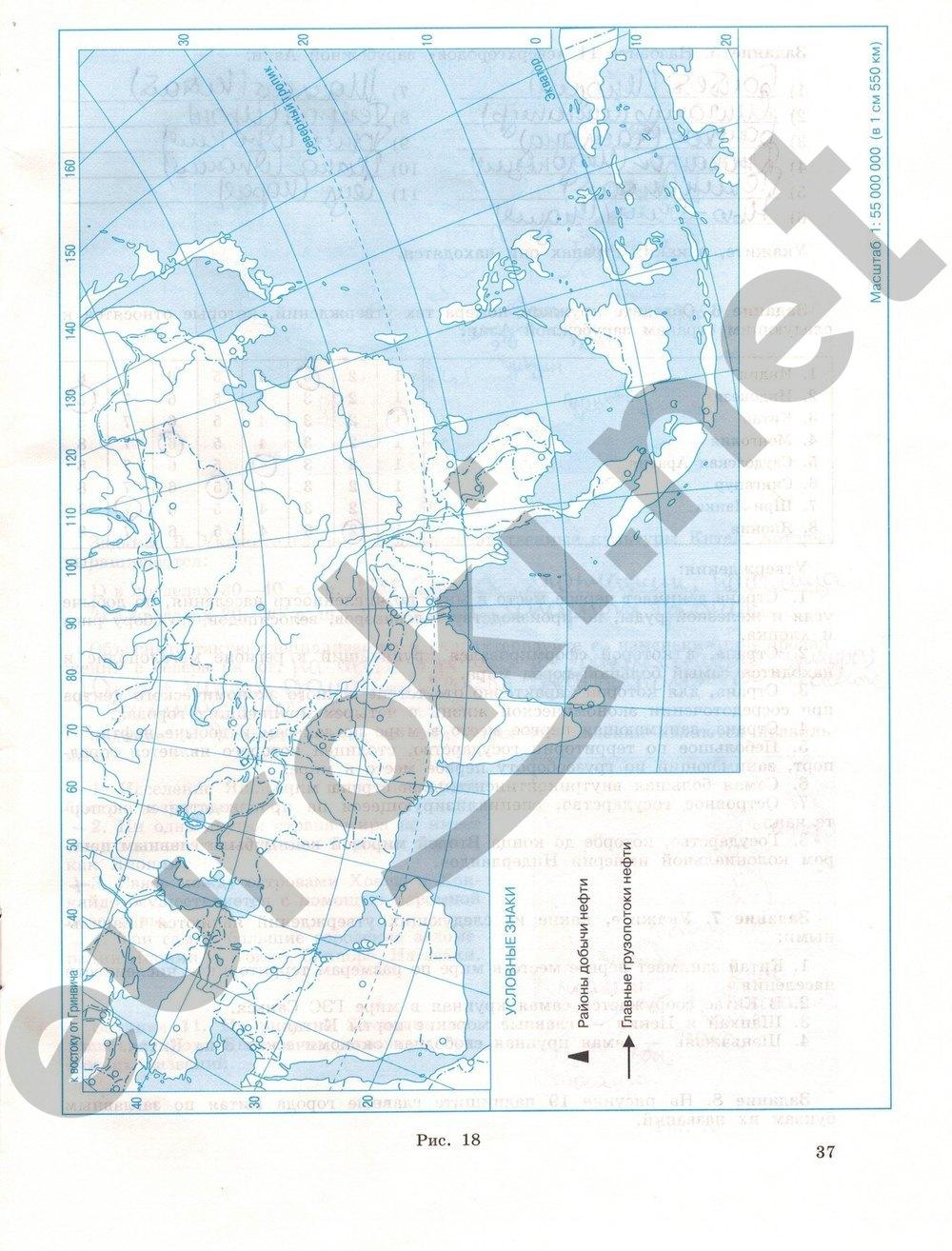 решебник по рабочей тетради географии за 11 класс