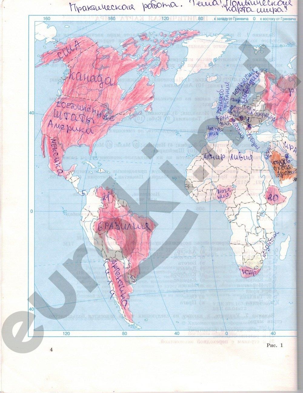 Решебник К Атласу По Географии 10 Класс
