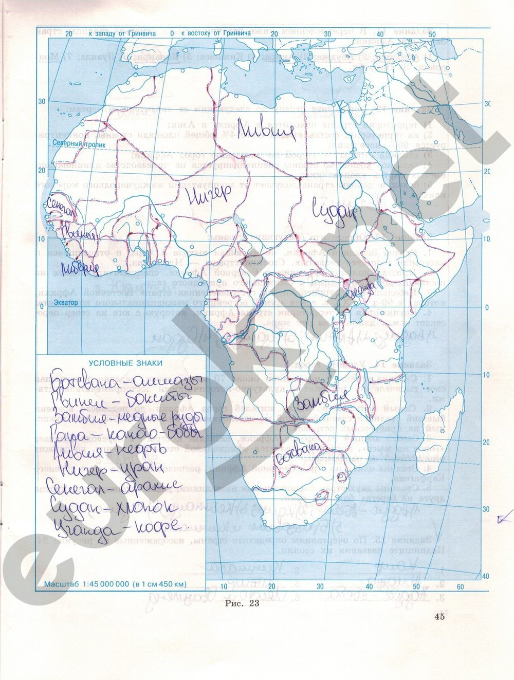 география 11 класс максаковский решебник онлайн