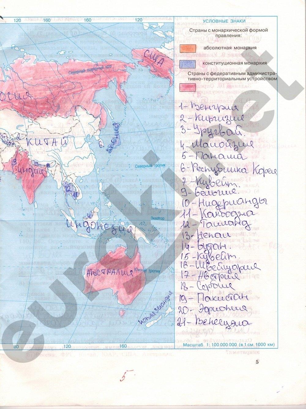 гдз по географии 10 класс к учебнику максаковского с ответами