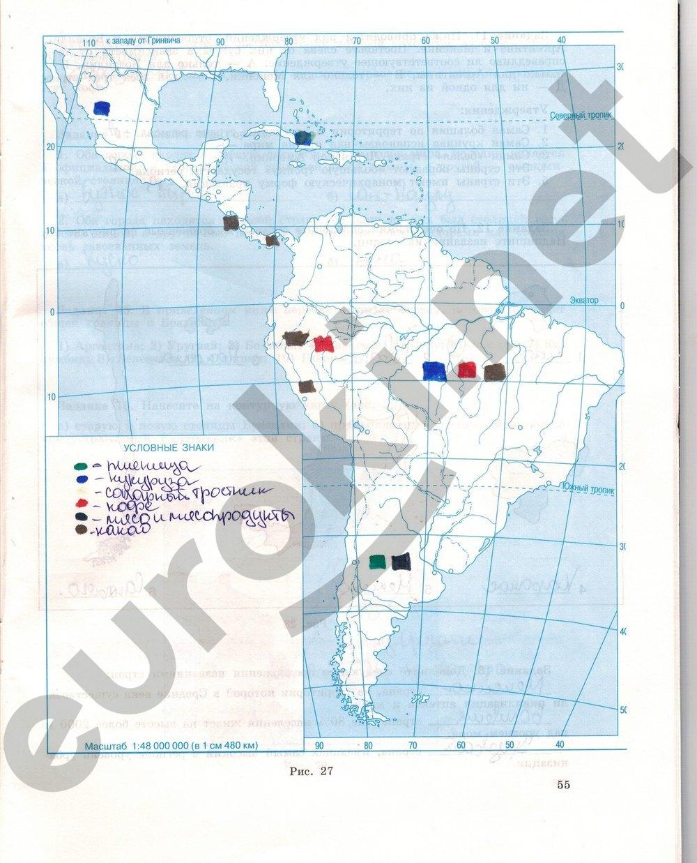 Решебник По Географии За 10 Класс Максаковский Рабочая Тетрадь
