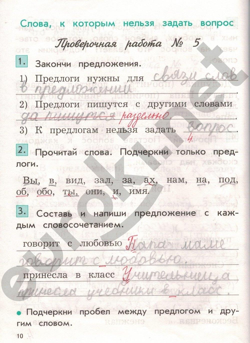 Гдз по проверочным и контрольным работа русский язык 3 класс вариант 2