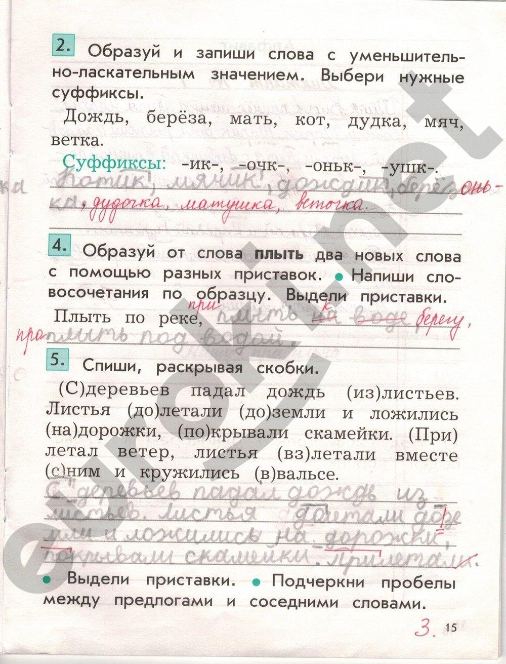 гдз по проверочным работам 4 класс по русскому языку бунеев