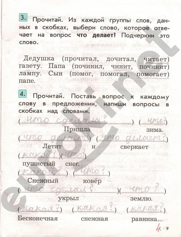 гдз проверочные работы по русскому языку 3 класс бунеева 2 вариант