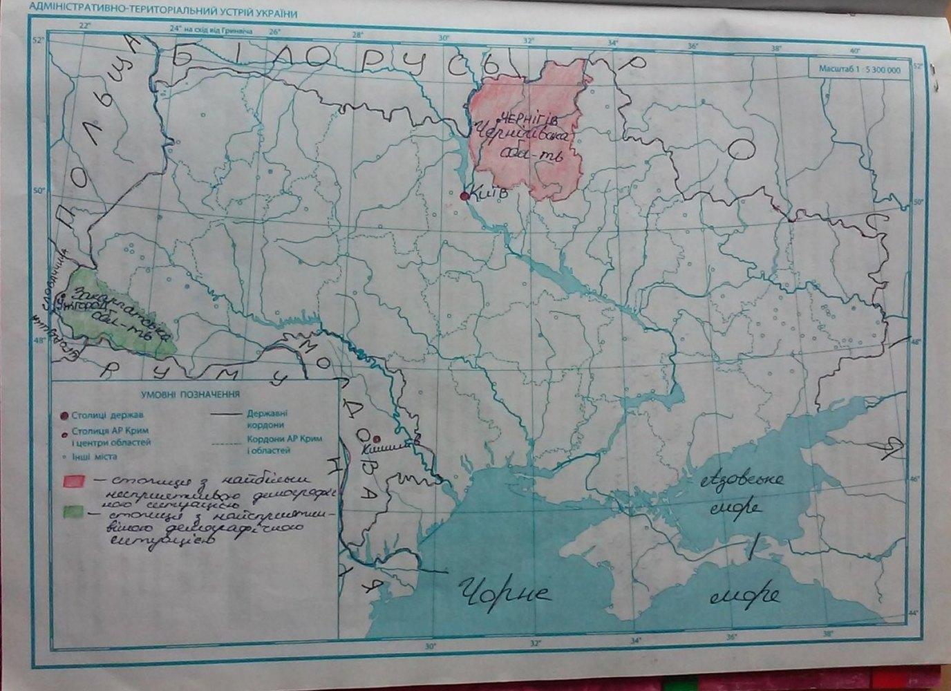 гдз 9 клас практичні роботи з географії стадник