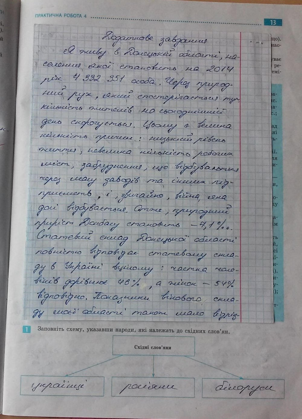 9 стадник по географии решебник .г класс о