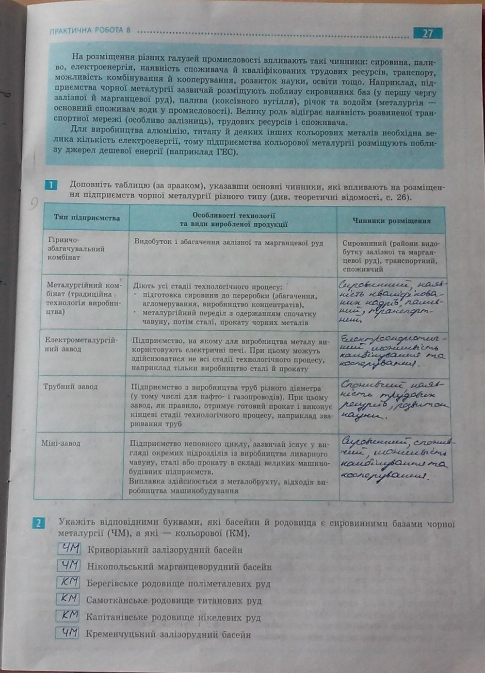 9 решебник о по стадник географии класс .г