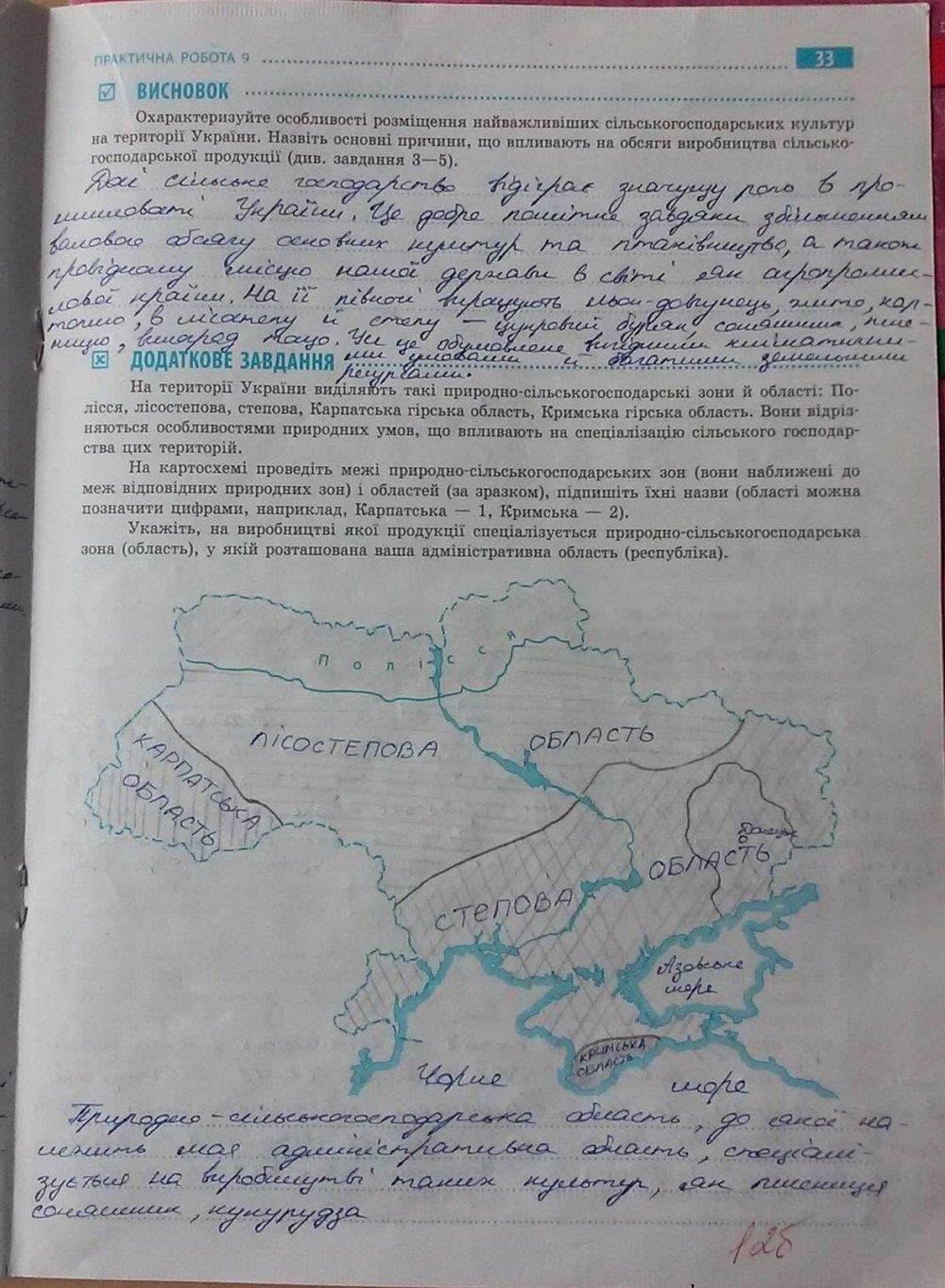 географії о.г.стадник гдз робота практична з 9 клас
