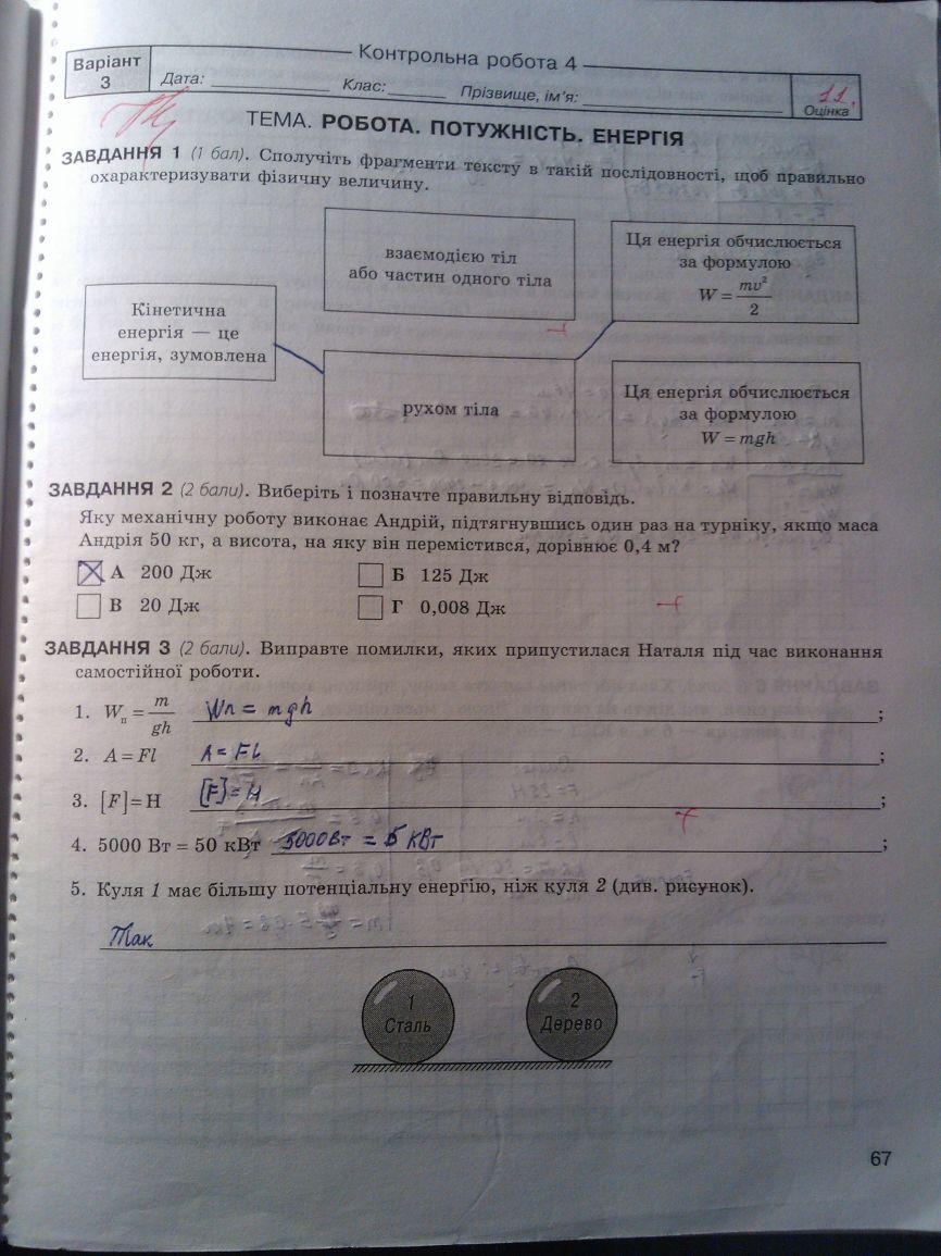 О.о ф.я решебник гдз фізика кірюхіна 8 божинова клас