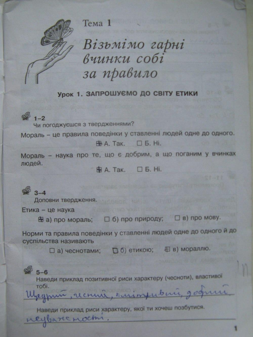 зошит етика 6 клас оксана данилевська гдз онлайн
