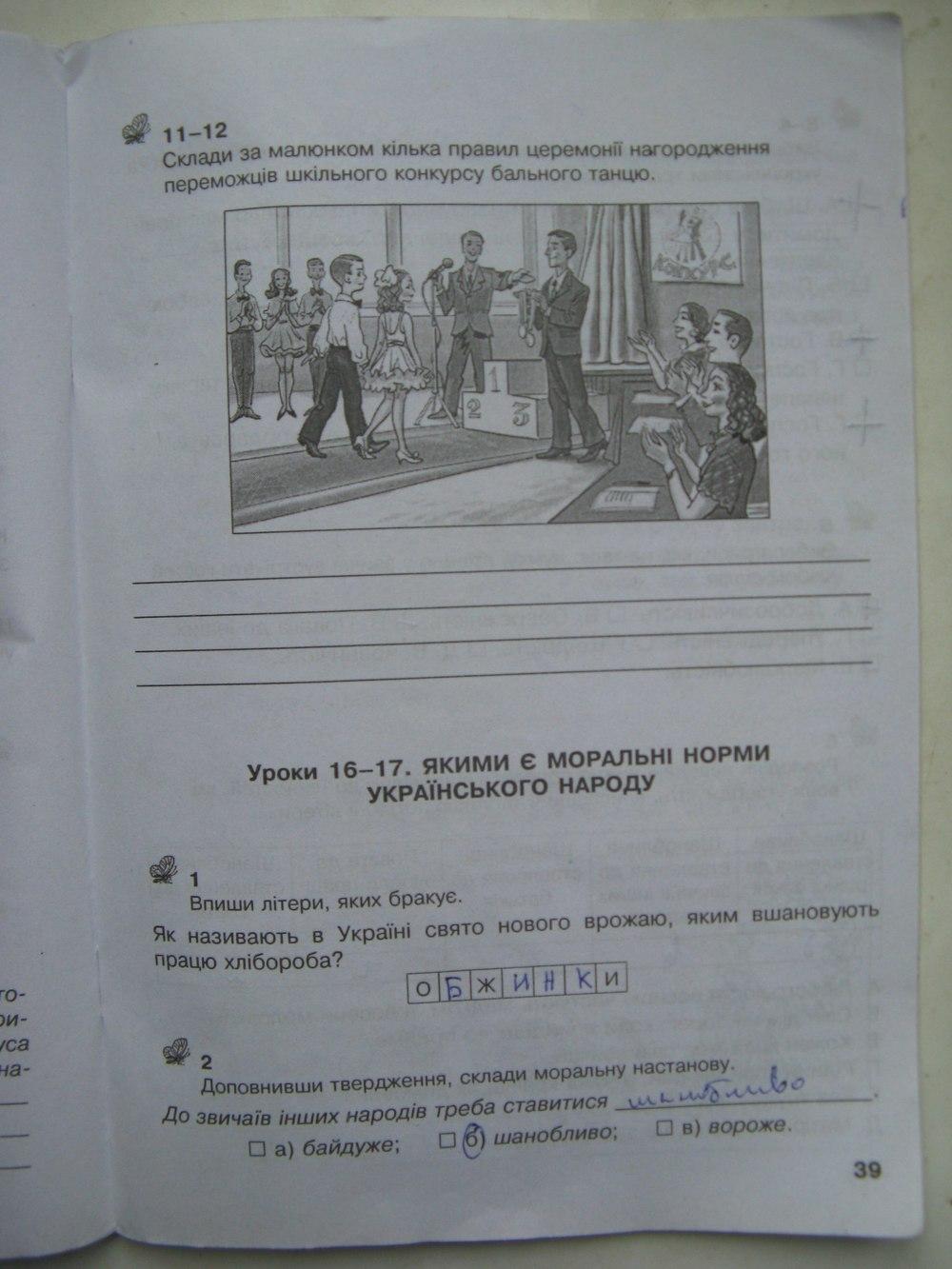 Гдз етика 5 клас оксана данилевська олена пометун гдз