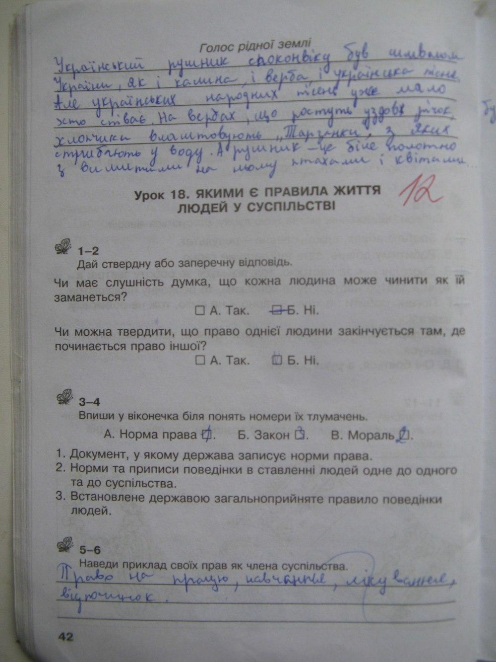 етика 5 зошит відповіді клас гдз