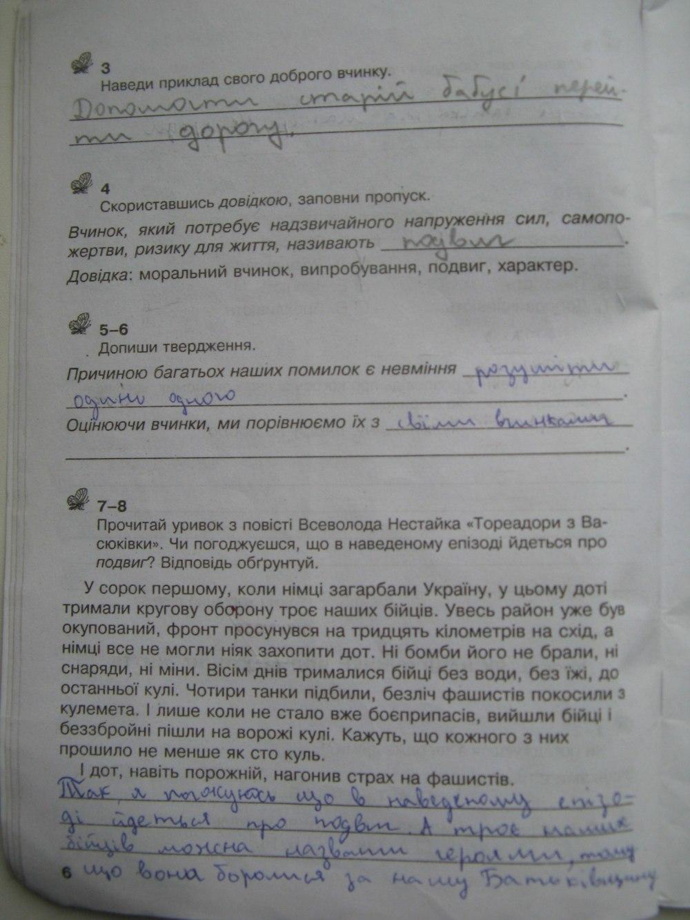 Гдз для зошита з етики на 6 клас оксана данилевська