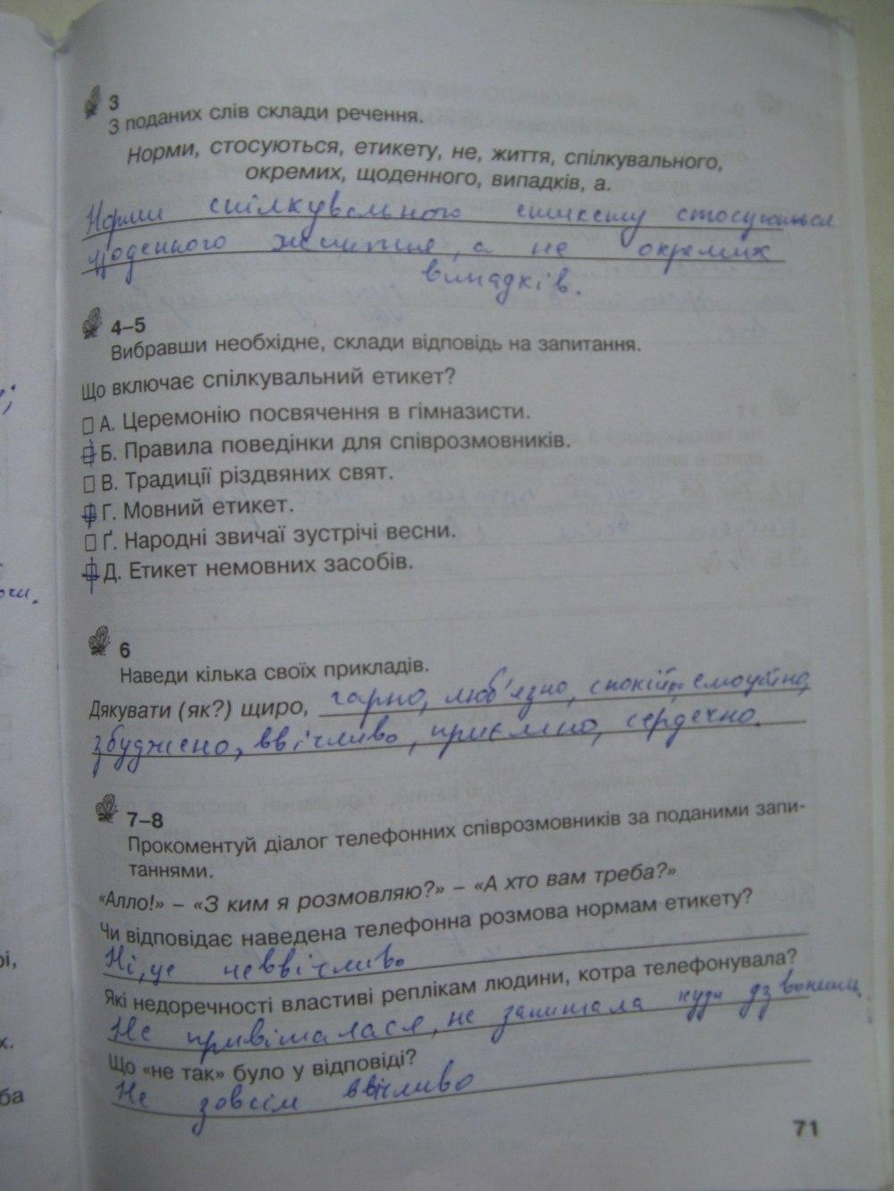 Зошит 5 гдз відповіді клас етика