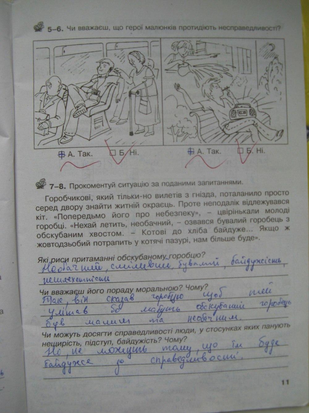 зошиту клас решебник етика данилевська 6